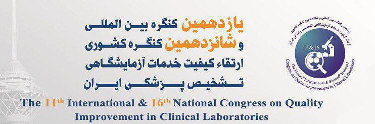 خدمات آزمایشگاهی